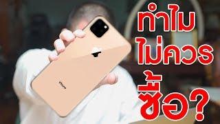 เหตุผลที่คุณอาจยังไม่ควรซื้อ iPhone XI (ไอโฟน 11) | KP | KhuiPhai