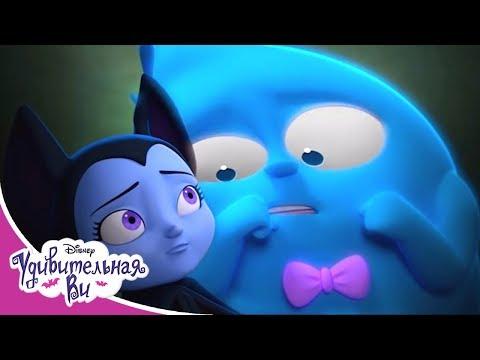 Удивительная Ви 🎃 Мультфильм Disney Узнавайка - Сезон 1, Серия 5