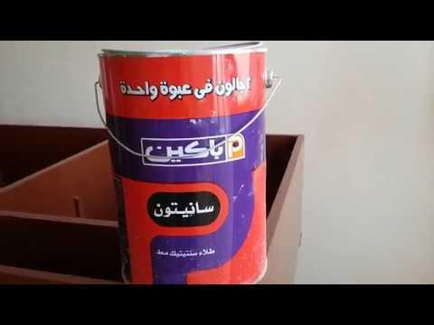 طريقه عزل الزيت لدهانه بلاستيك Youtube
