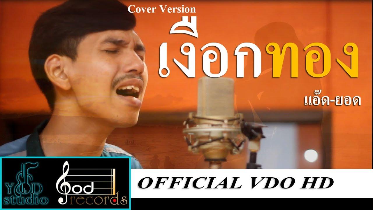 Download เงือกทอง - แอ๊ด Awasan - ยอด Studio【 Cover Version 】original : อ่าวอันดา feat.Mauii Wauii