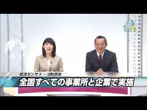 経済センサス(宮崎版) - YouTu...