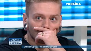 Суперлюди: за гранью возможного (полный выпуск) | Говорить Україна