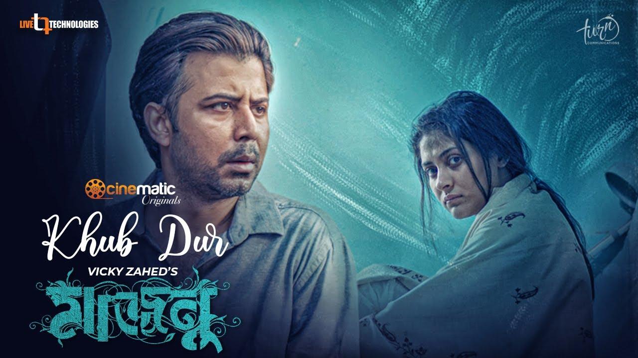 Khub Dur Song | Majnu | Afran Nisho | Mehazabien Chowdhury | Vicky Zahed | Cinematic