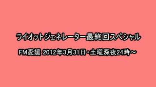 FM愛媛「RIOT GENERATOR」毎週土曜深夜24時からの1時間番組。 2012/3/3...