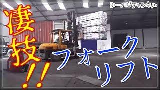 【神業】圧巻!! フォークリフトを体のように操る人たちが凄すぎる【物流】 thumbnail