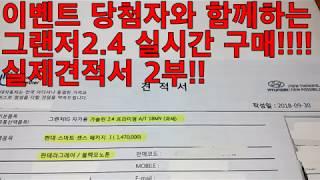 이벤트 당첨자와 함께하는 그랜저(GRANDEUR)IG2.4실시간 구매!!!2부