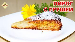 Простой пирог с грушей. Грушевый пирог. Вкусный рецепт пирога с грушами.  Моя Dolce vita