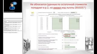 видео Налог на имущество организаций декларация