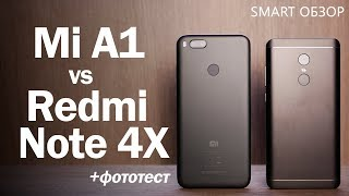 Xiaomi Mi A1 vs Redmi Note 4x. Кого брать? Разбираемся!