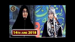 Shan e Ilm – Shan e Iftar – 14th June 2018