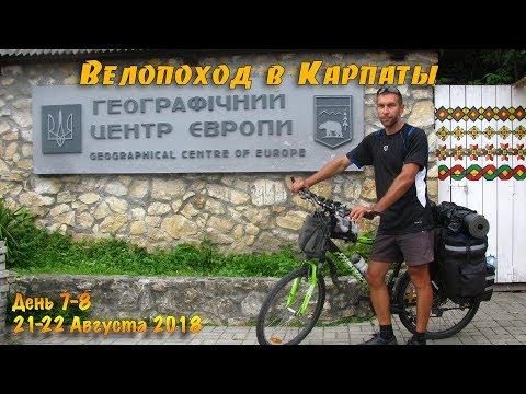 День 7-8. Лазещина - Румынская граница - Великий Бычков - Хуст