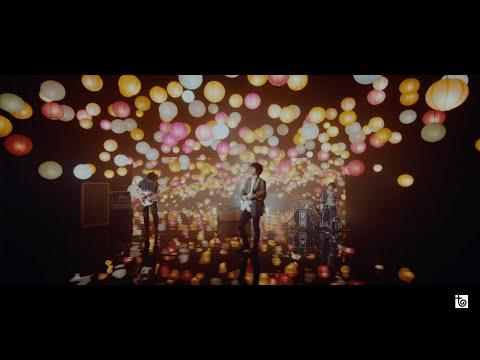 UNISON SQUARE GARDEN「夏影テールライト」MV