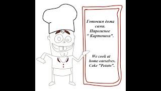 Домашний рецепт пирожного Картошка