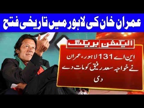 NA–131 Lahore: Imran Khan Defeats PMLN's Saad Rafique   Elections 2018 Results   Dunya News