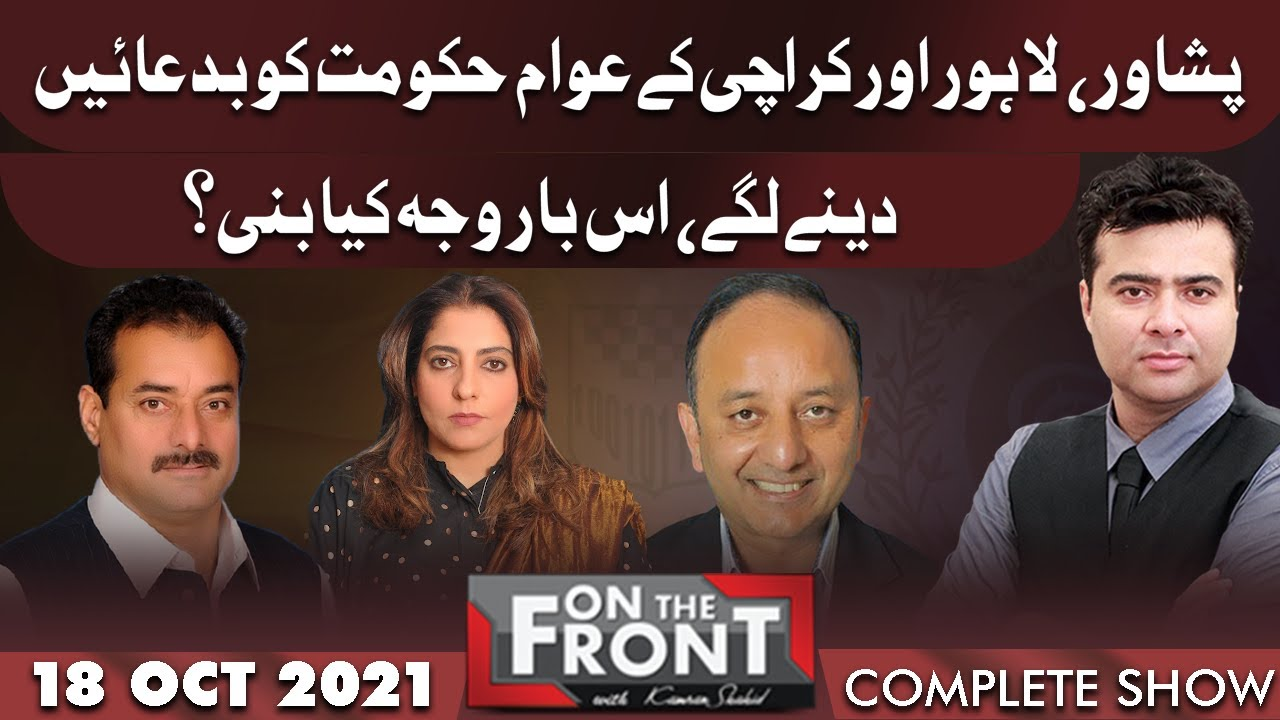 Download On The Front With Kamran Shahid   18 Oct 2021   Dunya News