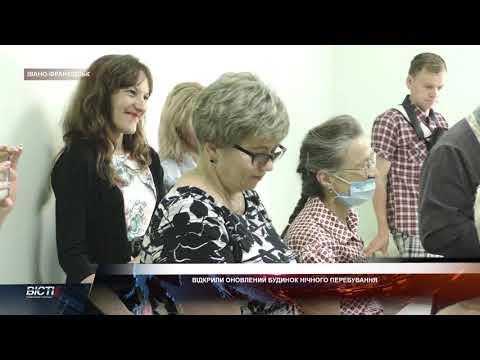 В Івано-Франківську відкрили оновлений будинок нічного перебування