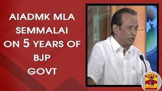 AIADMK MLA Semmalai on 5 Years of BJP Government | Thanthi TV