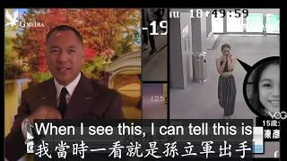 Oct  18th Shocking News!!! Mr  Guo Wengui on Chan Yin Lam's death and the dark forces behind the CCP