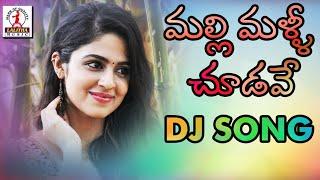 2019 New DJ Folk Song | Malli Malli Chudave DJ | Telangana Private Songs | Lalitha Audios And Videos