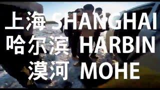 Travel Log   Shanghai, Harbin, Mohe GoPro Hero 4 Silver (1080p)