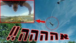 באנג'י מטורף בתאילנד (קפיצה מקומה 16) - ולוג #22