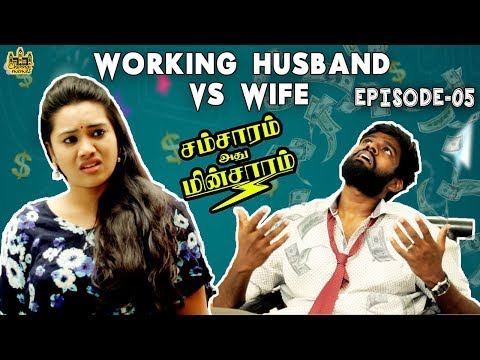 Working Husband Vs Caring Wife | Husband Vs Wife | Samsaram Athu Minsaram | Mini Series - #5