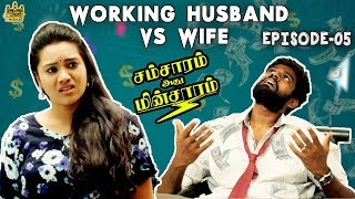 Working Husband Vs Caring Wife | Husband Vs Wife | Samsaram Athu Minsaram | Mini Series - #5