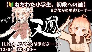 【Live】🔰わたわた小学生、初段への道【かなかのなまだよー!】