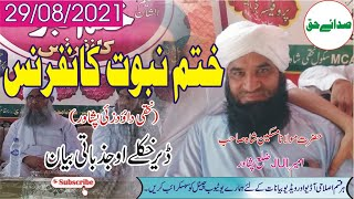 Molana Miskeen Shah Sahib || Khatm e Nabuwat Conference Nahaqi || مولانا مسکین شاہ صاحب جذباتی بیان
