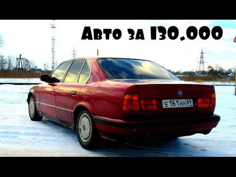 Лучшее авто за 130 тысяч BMW E34