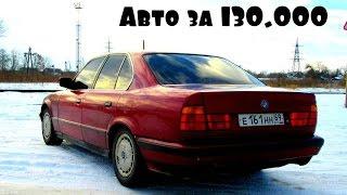 Лучшее авто за 130 тысяч-BMW E34
