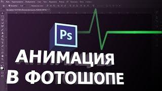 Анимация пульса в фотошопе