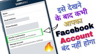 Identity confirmation confirm your identity on Facebook//Android Tech guru