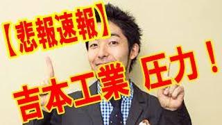 【悲報】オリラジ中田敦彦さん、吉本工業からガチで圧力をかけられる 茂...