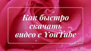 Как быстро скачать видео с Ютуба  Сайт для скачивания роликов