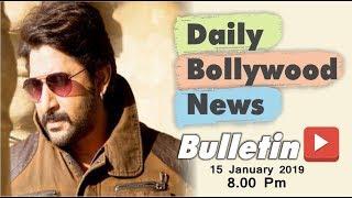 Latest Hindi Entertainment News From Bollywood | Arshad Warsi | 15 January 2019 | 8:00 PM