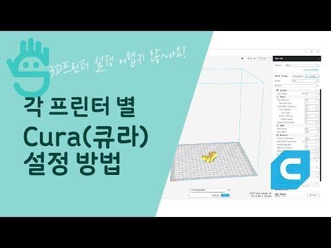 [Cura] 각 프린터별 큐라 설정 방법