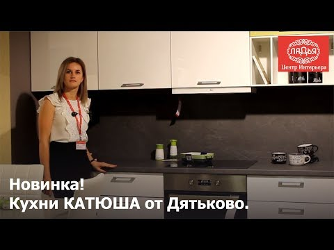 Кухни Катюша