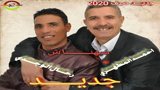 Ahmed el matahri rahal oujdi - mayhnach -احمد المطهري رحال الوجدي