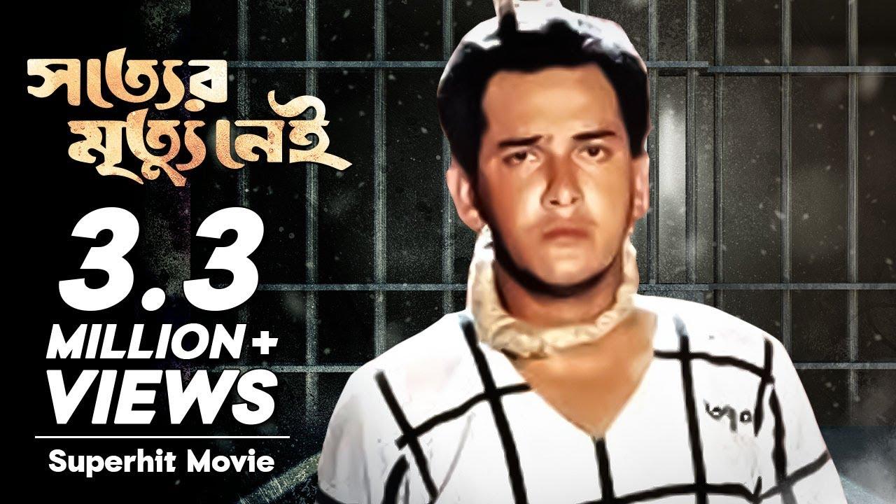 Shotter Mrittu Nei | Bangla Movie | Salman Shah | Shabana | Alamgir
