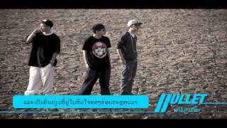 Bullet ຄົນໆນັ້ນ ( Khon Khon Nun) ( AUDIO )