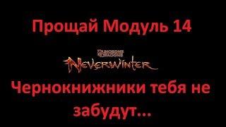Neverwinter Online Чернокнижник-Мучитель было круто в м14, Боссы как манекены