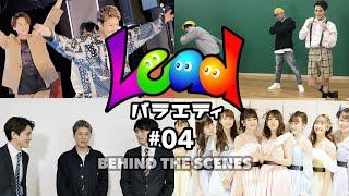 TOKYO MX「Leadバラエティ(仮)」#04 Making