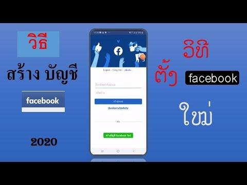 วิธี สมัคร facebook. 2020 ด้วยมือถือ. ສອນ ຕັ້ງເຟສບຸກ ເເບບງ່າຍໆ