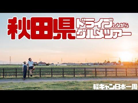 秋田県のご当地グルメ&定番観光スポットへ長距離ドライブだー!【50/日本一周】