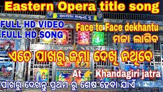 Eastern Opera title song _ At Khandagiri jatra . Eastern Opera title song . in Front of stage .