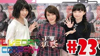 3月31日(金)の20時より 『ライブダムカンパニー #24』が配信開始!! 今...