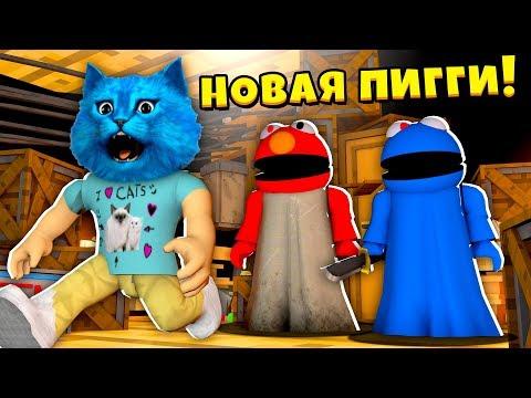 🐷 Новая ПИГГИ МАРИОНЕТКА Паппет в Роблокс Piggy Puppet Roblox КОТЁНОК ЛАЙК