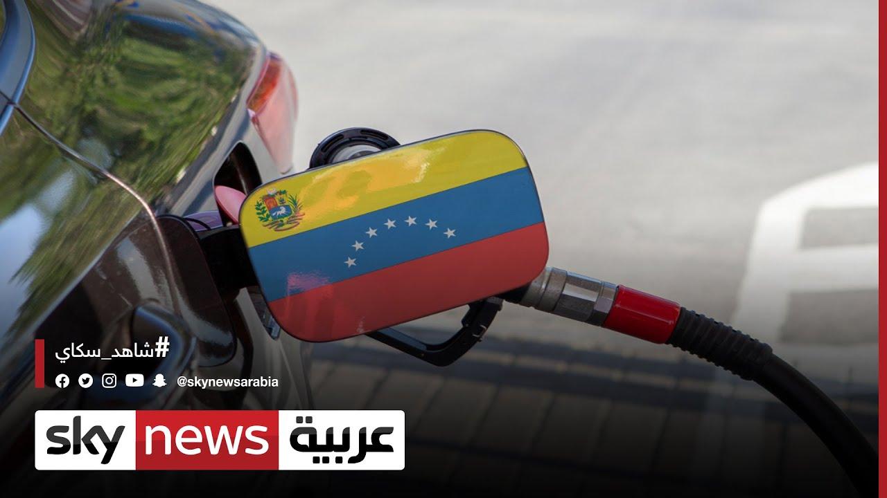 فنزويلا ترفع أسعارالوقود بنسبة فلكية | #الاقتصاد