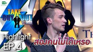 หนุ่มฝรั่งร้อง-ขอสองคนไม่ได้เหรอ-highlight-ep-04-take-guy-out-thailand-28-พ-ค-59
